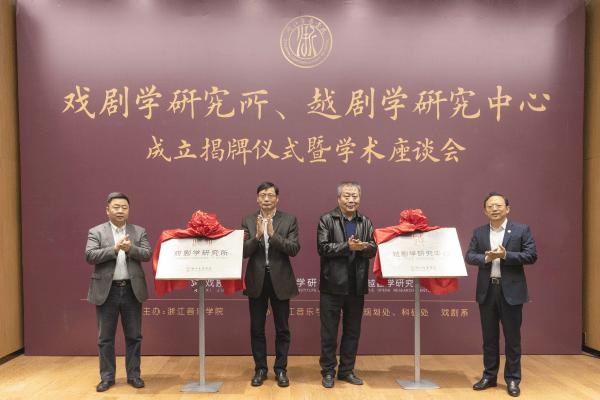 浙江音乐学院成立戏剧学研究所、越剧学研究中心