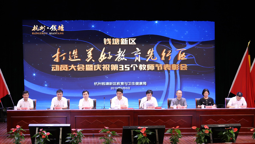 钱塘新区召开打造美好教育先行区动员大会