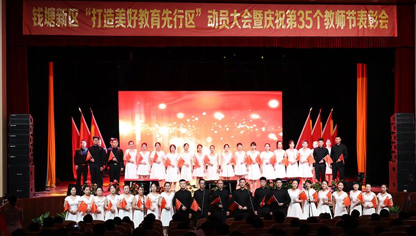 大会现场教师代表表演大合唱