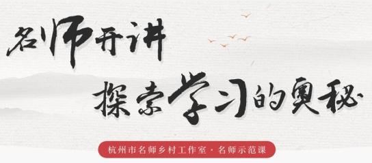 杭州市名师乡村工作室·名师开讲