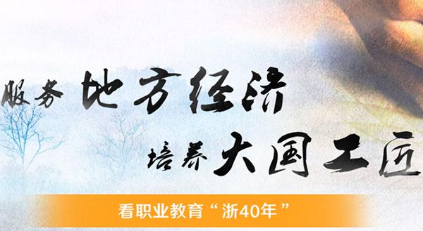 """【专题】服务地方经济 培养大国工匠——看职业教育""""浙40年"""""""