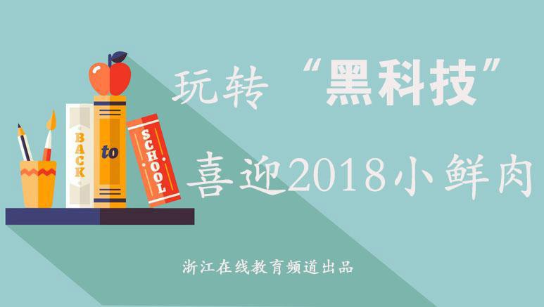 """【专题】玩转""""黑科技"""" 浙江高校喜迎00后新生"""